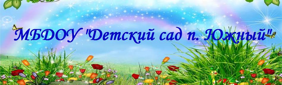 МБДОУ «Детский сад п. Южный»